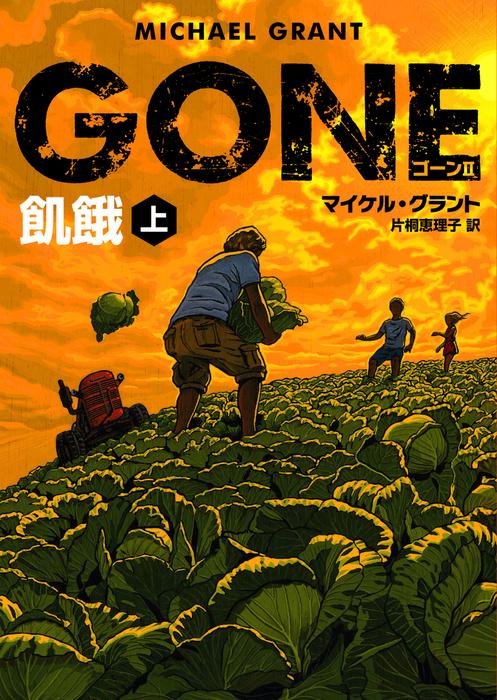 GONE ゴーン Ⅱ 飢餓 上拡大写真