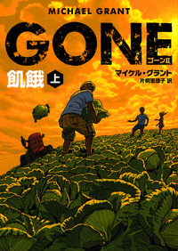 GONE ゴーン Ⅱ 飢餓 上