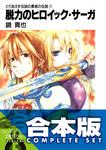 【合本版】とりあえず伝説の勇者の伝説 全11巻-電子書籍