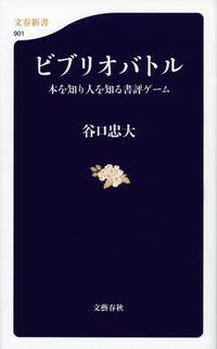 ビブリオバトル 本を知り人を知る書評ゲーム-電子書籍