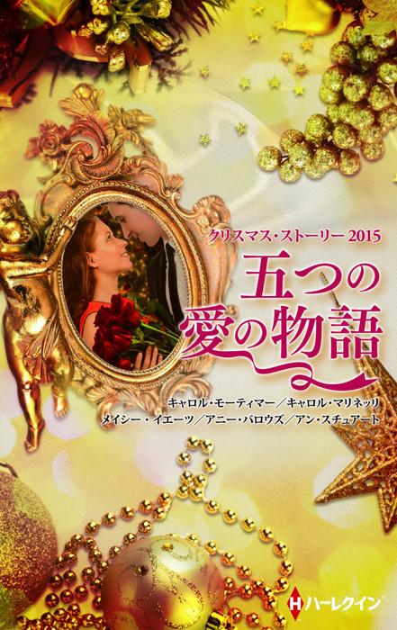 クリスマス・ストーリー2015 五つの愛の物語拡大写真