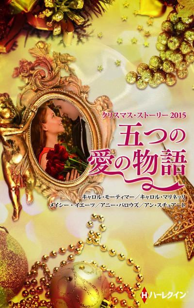 クリスマス・ストーリー2015 五つの愛の物語-電子書籍
