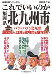 これでいいのか福岡県北九州市-電子書籍