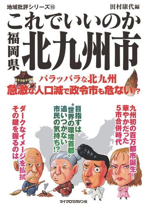 これでいいのか福岡県北九州市-電子書籍-拡大画像