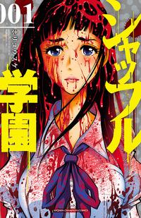 シャッフル学園 1【試し読み増量版】-電子書籍
