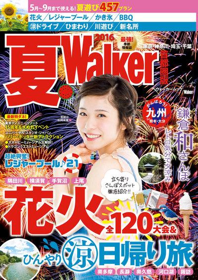夏Walker首都圏版2016-電子書籍