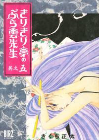 きりきり亭のぶら雲先生 (5)