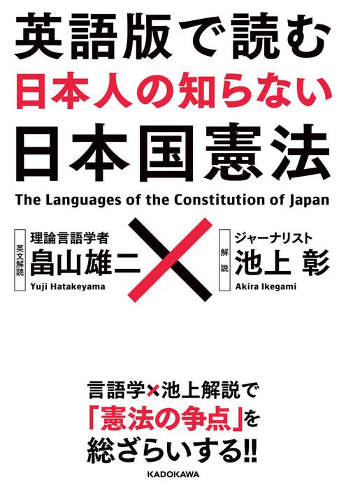 英語版で読む 日本人の知らない日本国憲法拡大写真