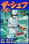 ザ・シェフ 34巻-電子書籍