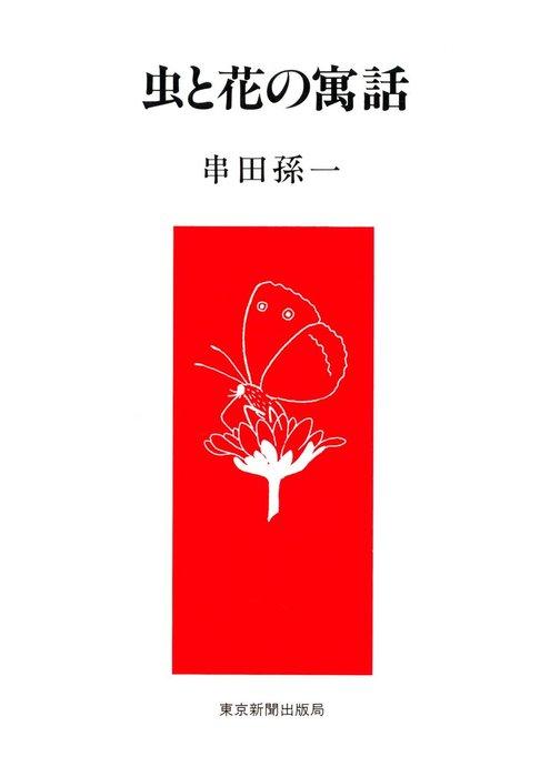 虫と花の寓話拡大写真