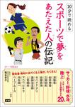 10分で読める スポーツで夢をあたえた人の伝記-電子書籍