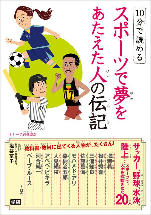 10分で読める スポーツで夢をあたえた人の伝記-電子書籍-拡大画像