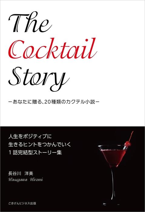 【掌編】The Cocktail Story-電子書籍-拡大画像