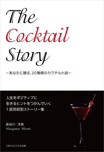 【掌編】The Cocktail Story-電子書籍