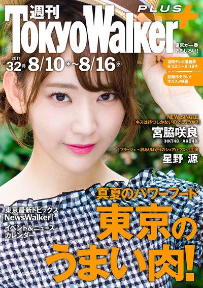 週刊 東京ウォーカー+ 2017年No.32 (8月9日発行)-電子書籍