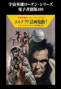 宇宙英雄ローダン・シリーズ 電子書籍版109 エルドラド計画発動!