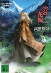 雲の花嫁 フェンネル大陸 偽王伝6-電子書籍