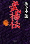 武揚伝 (三)-電子書籍