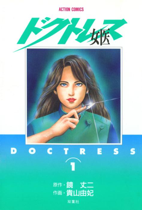 女医 ―ドクトレス― / 1拡大写真