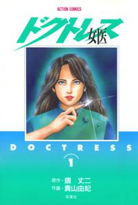 女医 ―ドクトレス― / 1-電子書籍