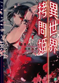 【30%OFF】異世界拷問姫【期間限定1~3巻セット】