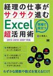 経理の仕事がサクサク進むExcel「超」活用術 2013/2010/2007対応-電子書籍