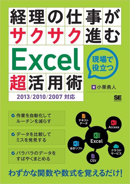 経理の仕事がサクサク進むExcel「超」活用術 2013/2010/2007対応拡大写真