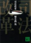 司法改革-電子書籍