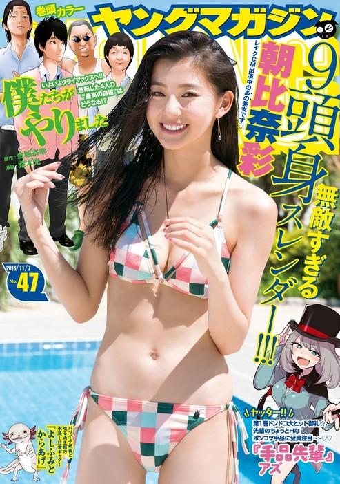 ヤングマガジン 2016年47号 [2016年10月24日発売]拡大写真
