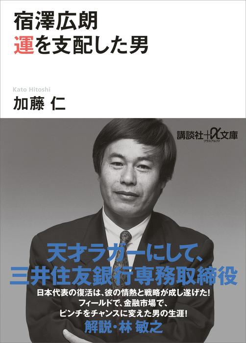 宿澤広朗 運を支配した男拡大写真