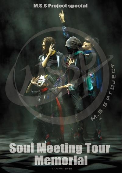 M.S.S Project special Soul Meeting Tour Memorial-電子書籍