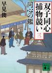 同心の鑑 双子同心捕物競い(三)-電子書籍