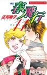 春・飛行(11)-電子書籍