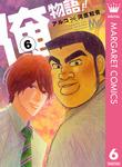 俺物語!! 6-電子書籍