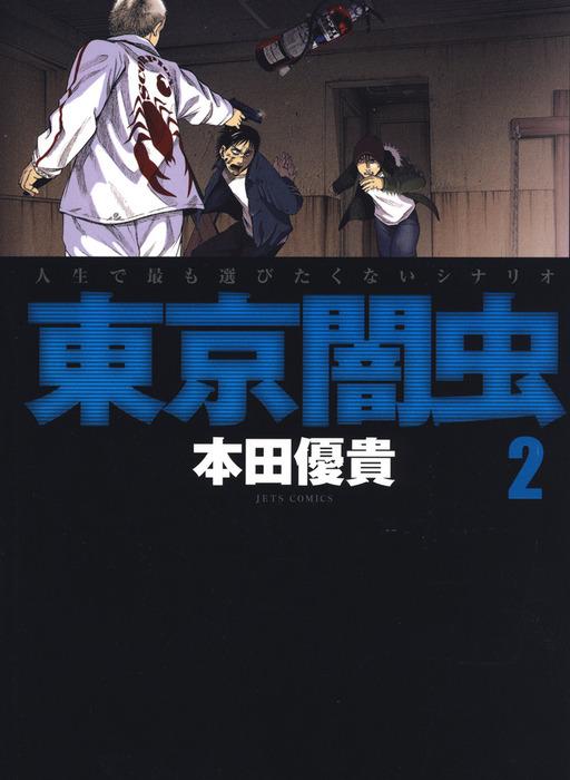 東京闇虫 2巻拡大写真