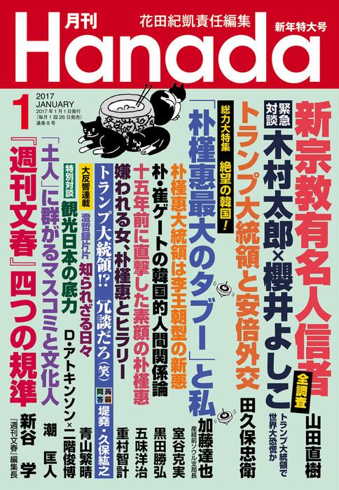 月刊Hanada2017年1月号-電子書籍-拡大画像