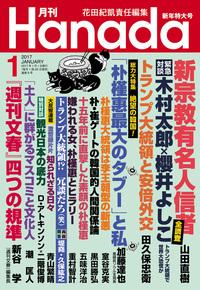 月刊Hanada2017年1月号