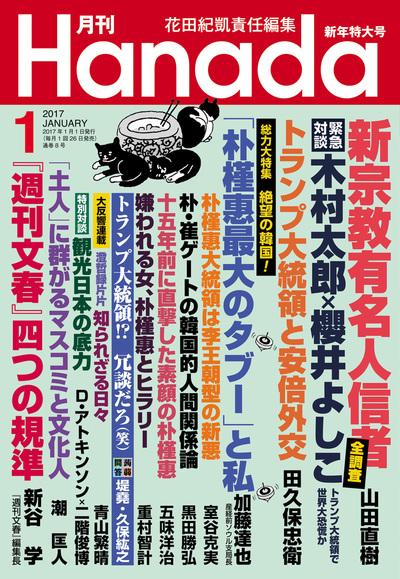 月刊Hanada2017年1月号-電子書籍