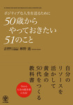 ポジティブな人生を送るために50歳からやっておきたい51のこと-電子書籍