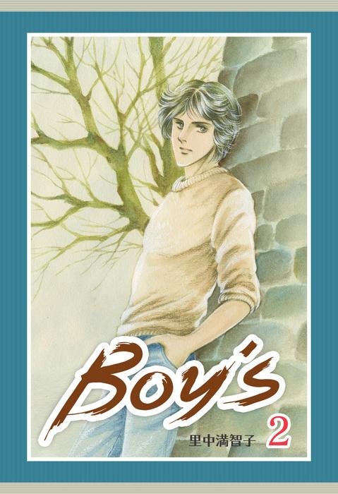 BOYS 2巻拡大写真