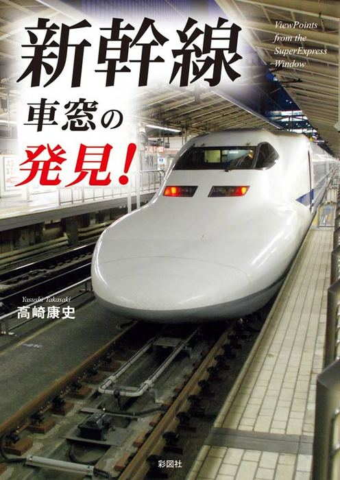新幹線 車窓の発見!拡大写真