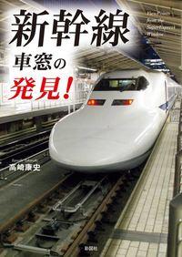 新幹線 車窓の発見!-電子書籍