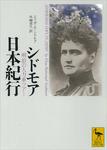 シドモア日本紀行 明治の人力車ツアー-電子書籍