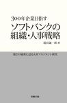 300年企業目指す ソフトバンクの組織・人事戦略-電子書籍