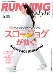 Running Style(ランニング・スタイル) 2017年5月号 Vol.98-電子書籍