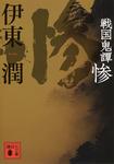 戦国鬼譚 惨-電子書籍