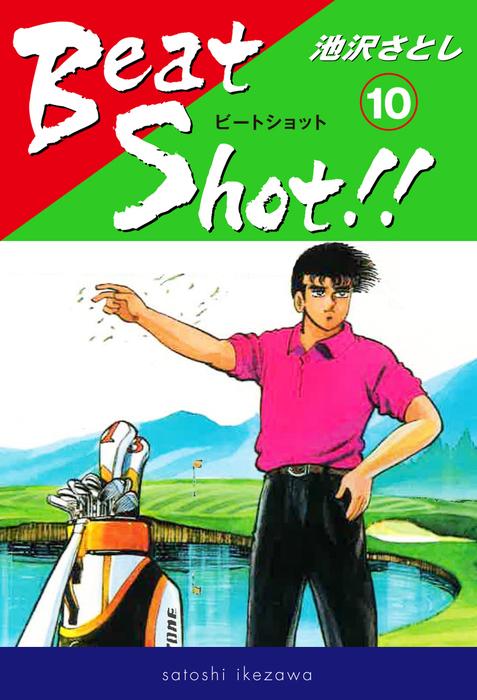 Beat Shot!!(10)拡大写真