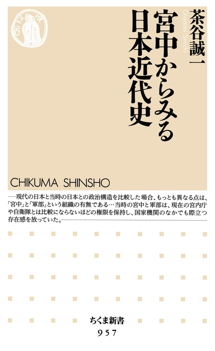 宮中からみる日本近代史-電子書籍-拡大画像
