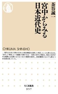 宮中からみる日本近代史-電子書籍
