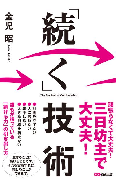 「続く」技術(あさ出版電子書籍)-電子書籍